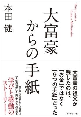 【書評】大富豪からの手紙 ★学びと感動のストーリー★
